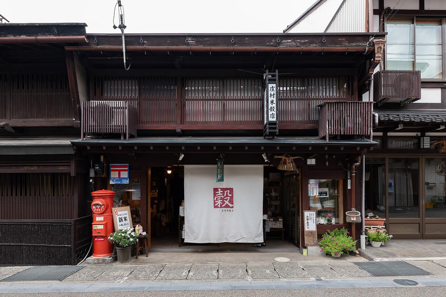 庄村米穀店 スライダー画像2