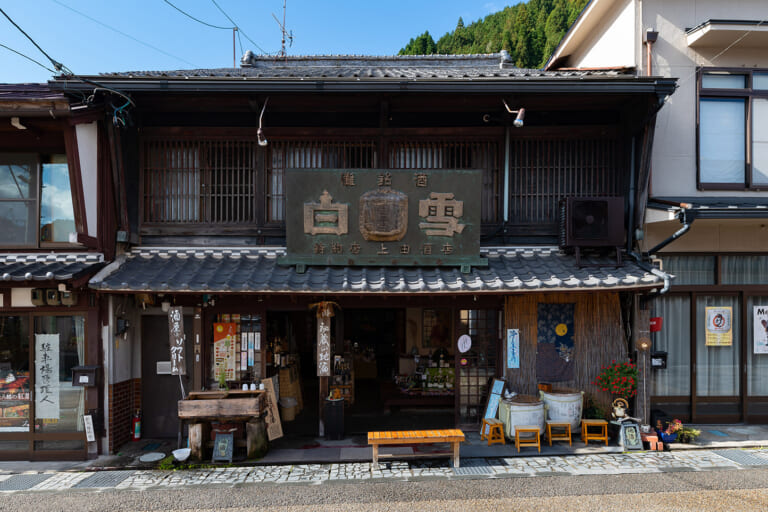 上田酒店 スライダー画像1