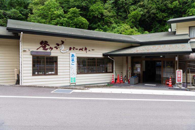 釜ヶ滝バーベキューセンター