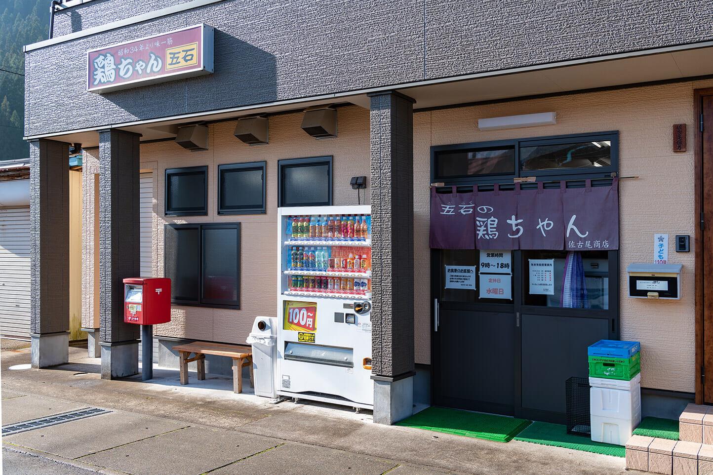 佐古尾商店 五石の鶏ちゃん スライダー画像1