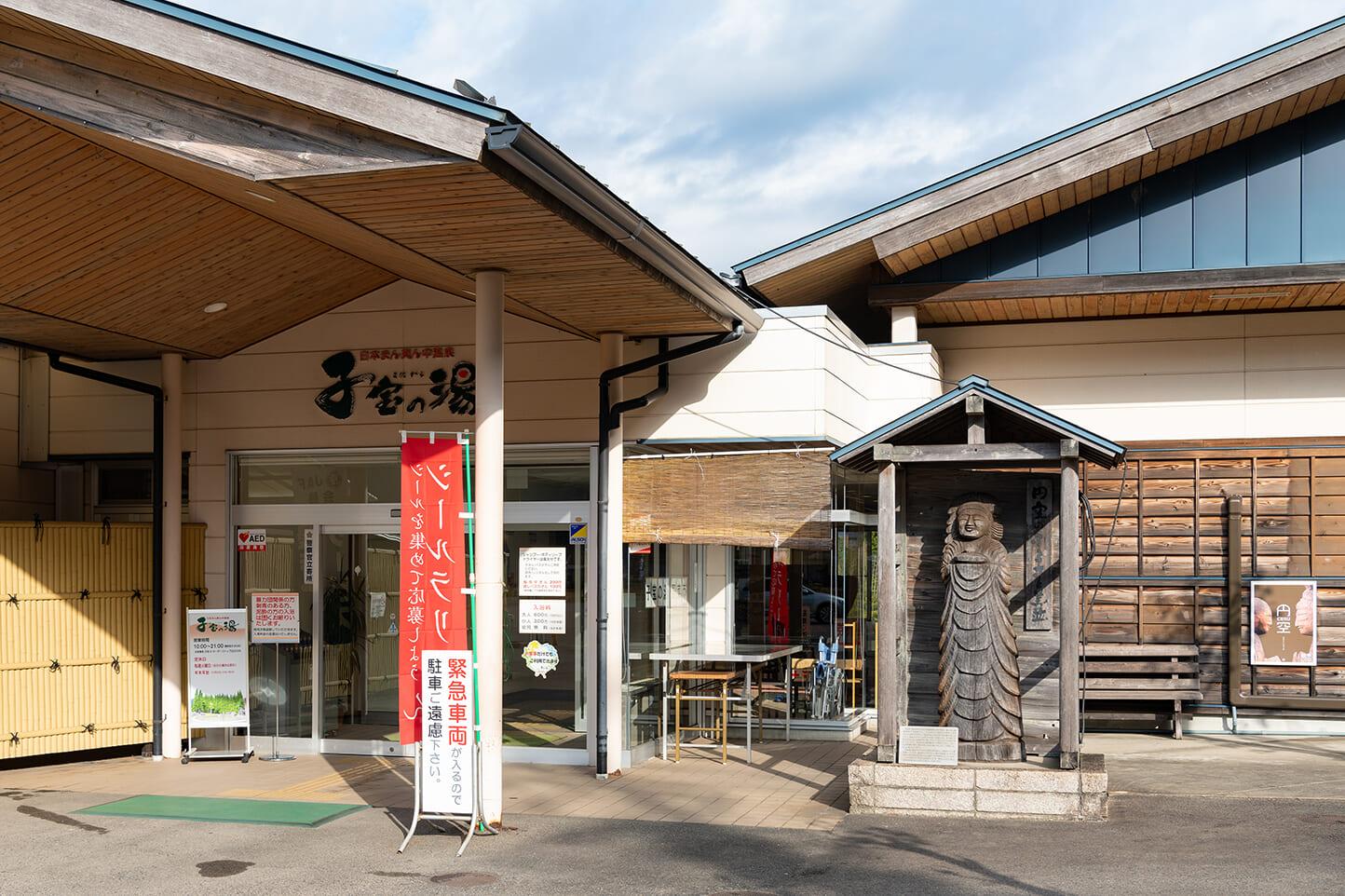 日本まん真ん中温泉子宝の湯 スライダー画像6