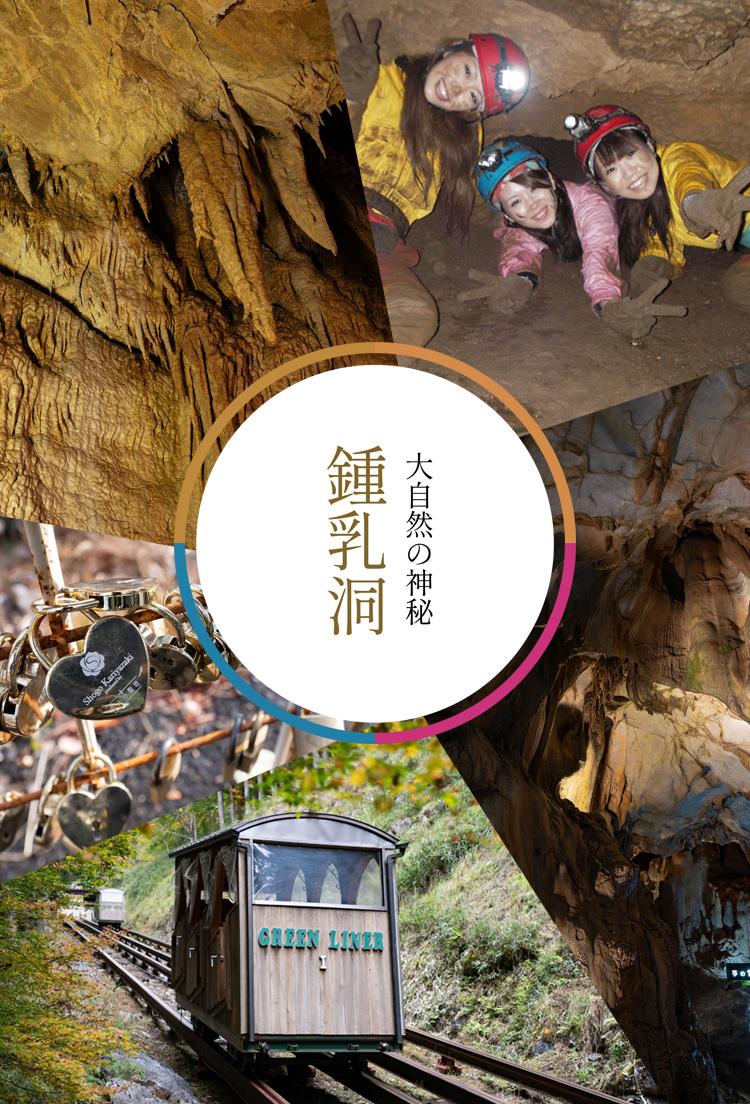 <M_008>鍾乳洞ー地球の鼓動を肌で感じる大自然の神秘