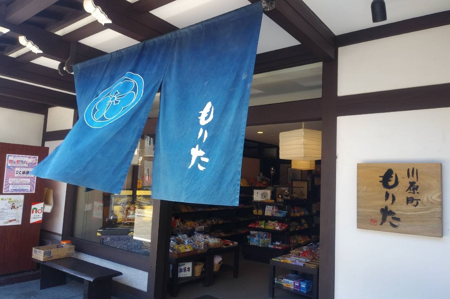 森田商店 スライダー画像2