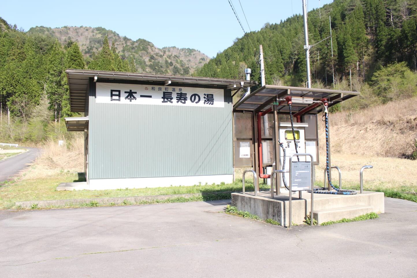 日本一長寿の湯(温泉スタンド) スライダー画像1