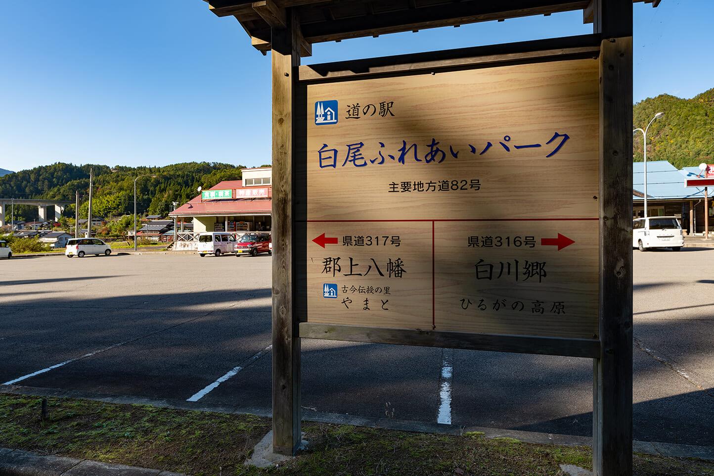 道の駅「白尾ふれあいパーク」 スライダー画像1