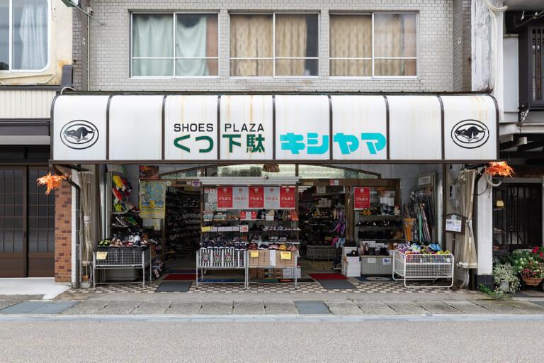 岸山履物店