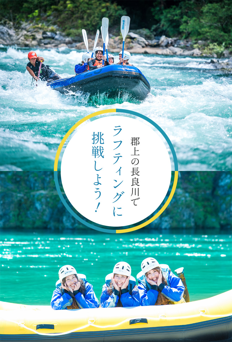 <M_027>郡上の長良川でラフティングに挑戦しよう!