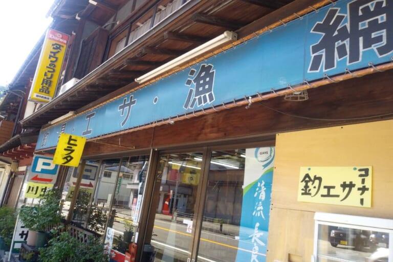 田中釣具店