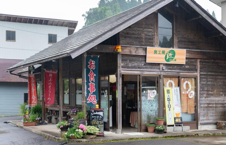 食工房 匠 湯の平店