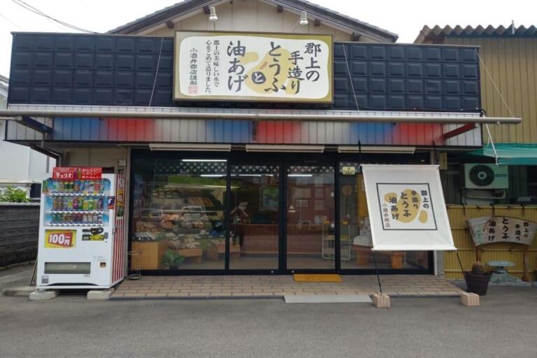 小酒井商店