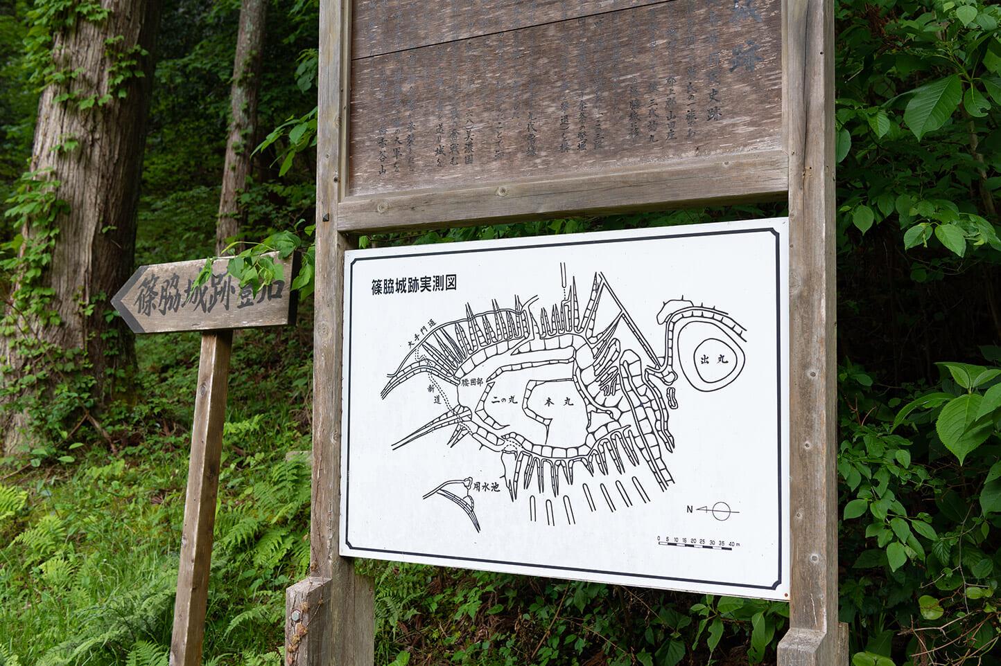 篠脇城跡 スライダー画像2