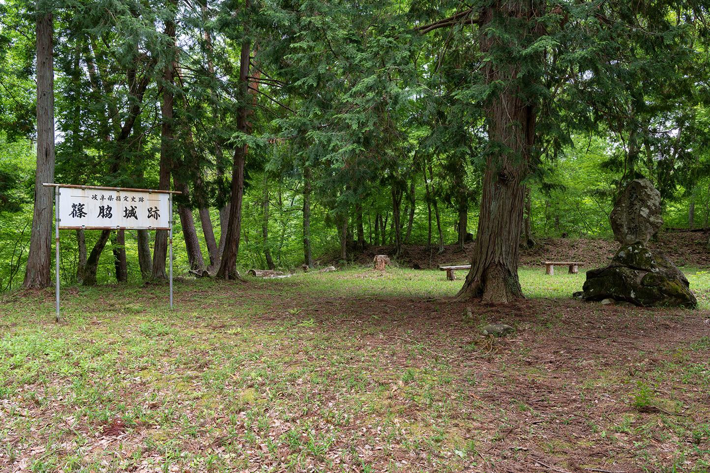 篠脇城跡 スライダー画像1