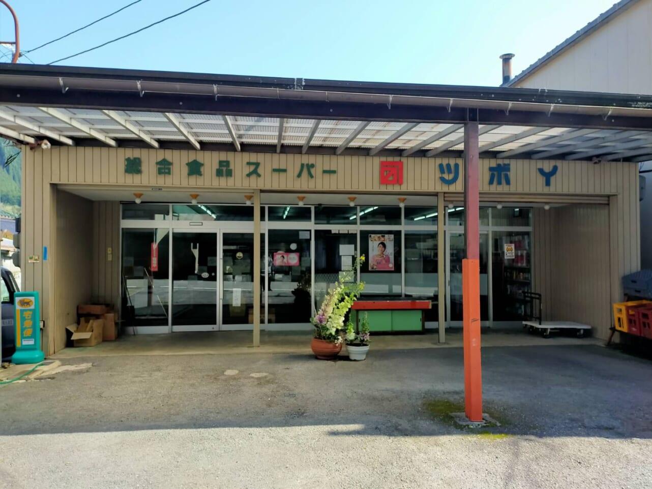 坪井食料品店 スライダー画像2