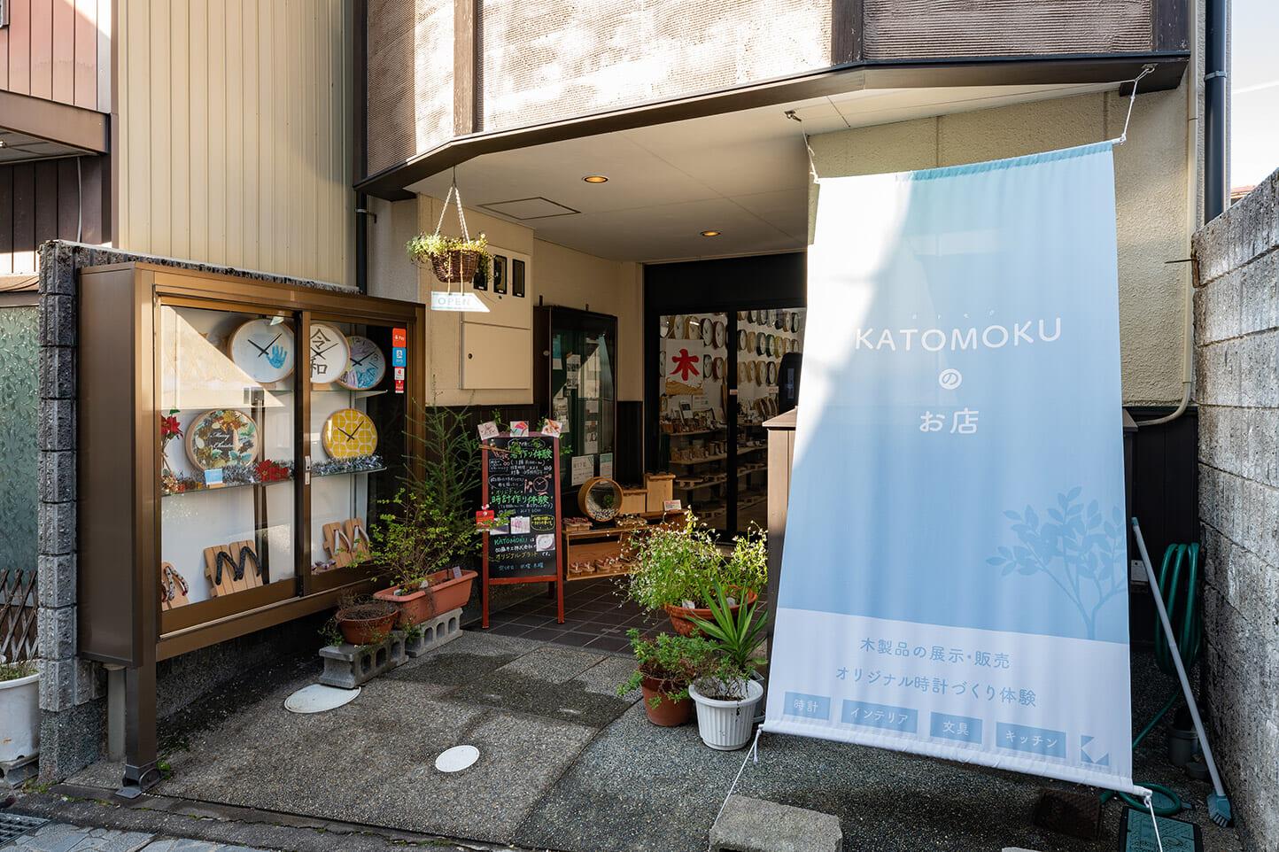 KATOMOKUのお店 スライダー画像2