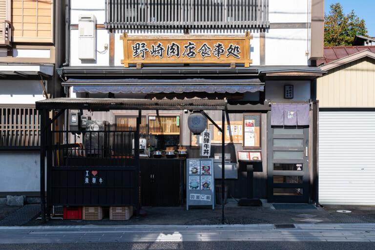 野崎肉店食事処