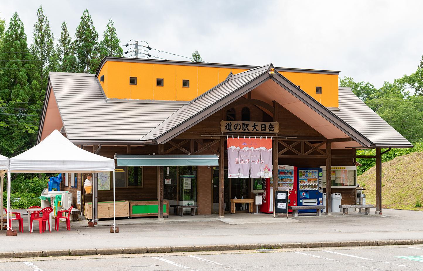 道の駅大日岳 スライダー画像1