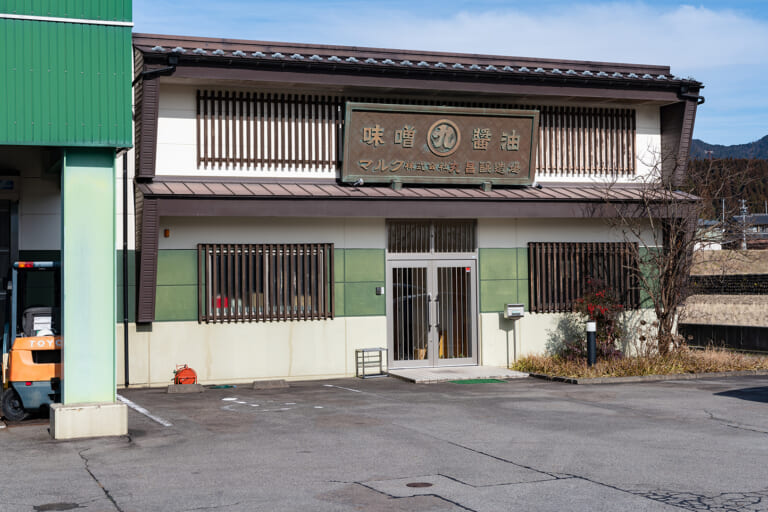 株式会社丸昌醸造場