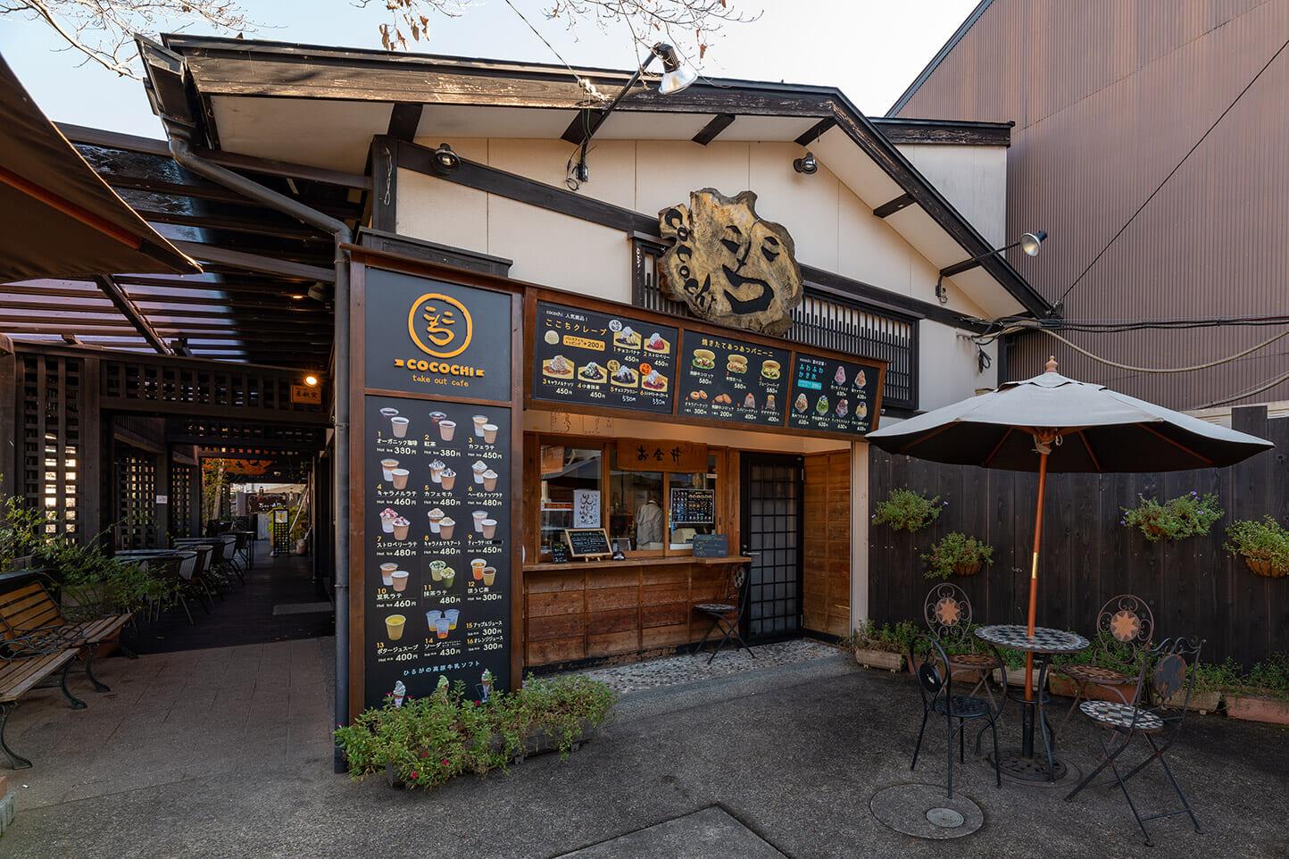cafe COCOCHI スライダー画像1