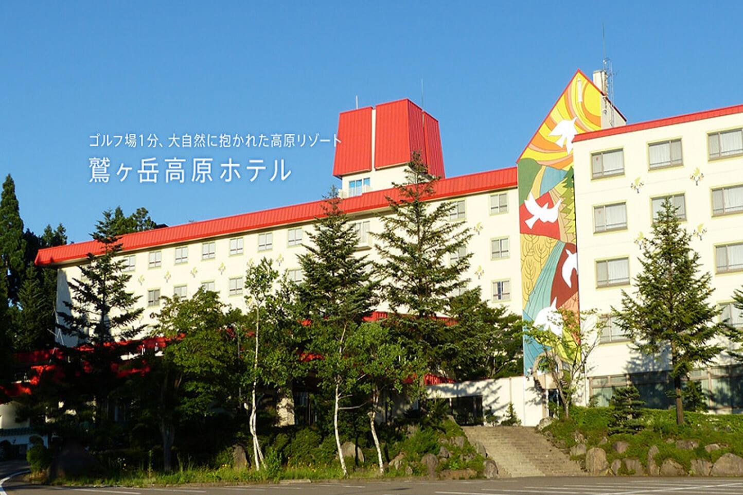 鷲ヶ岳高原ホテル新館 スライダー画像1