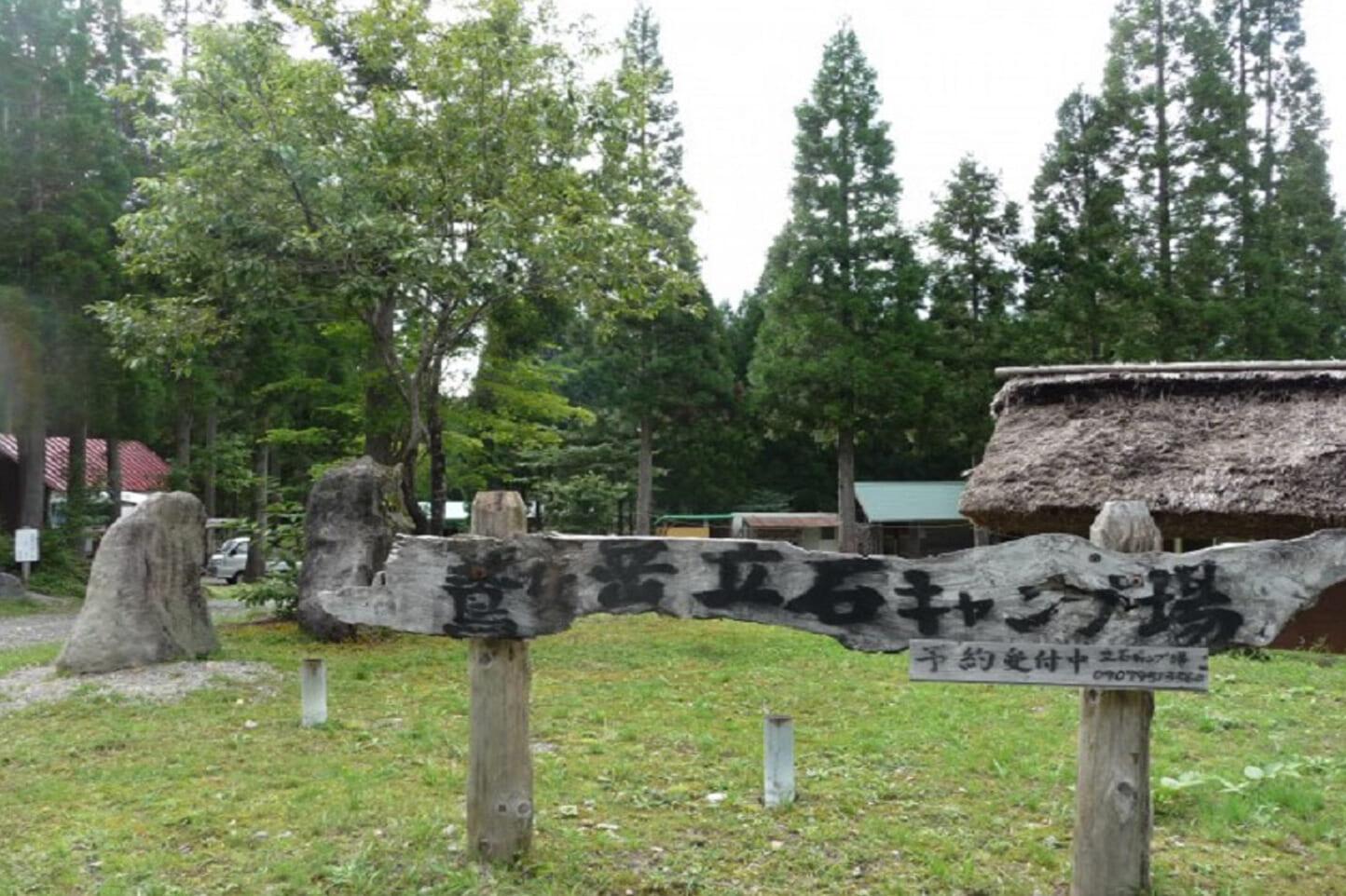 鷲ヶ岳立石キャンプ場 スライダー画像1