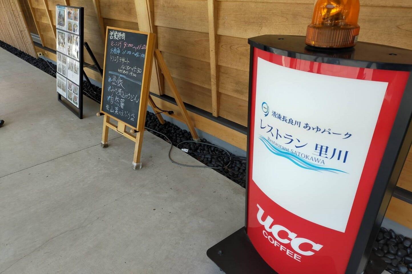 レストラン里川 スライダー画像1