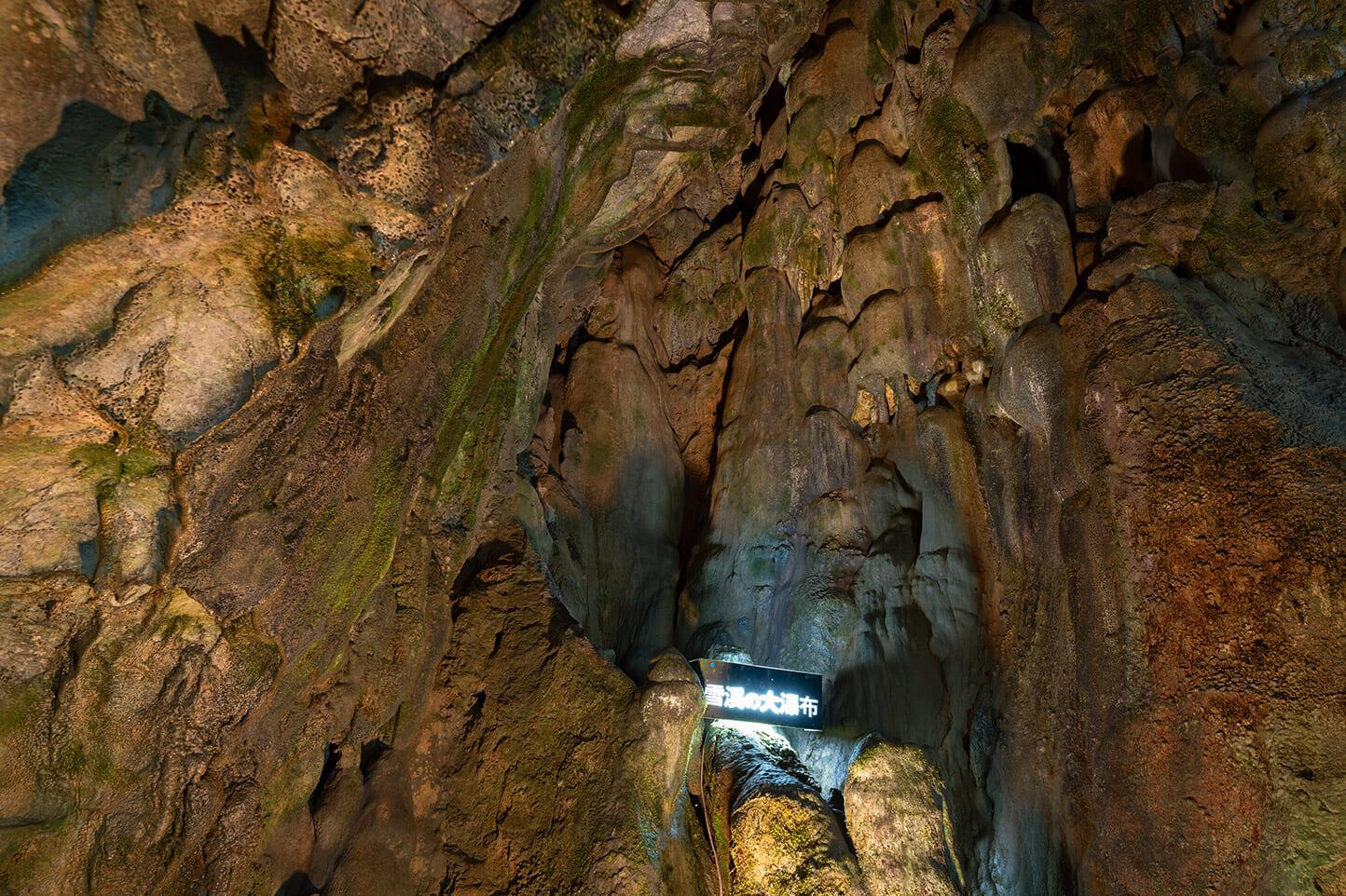 美山鍾乳洞 スライダー画像3