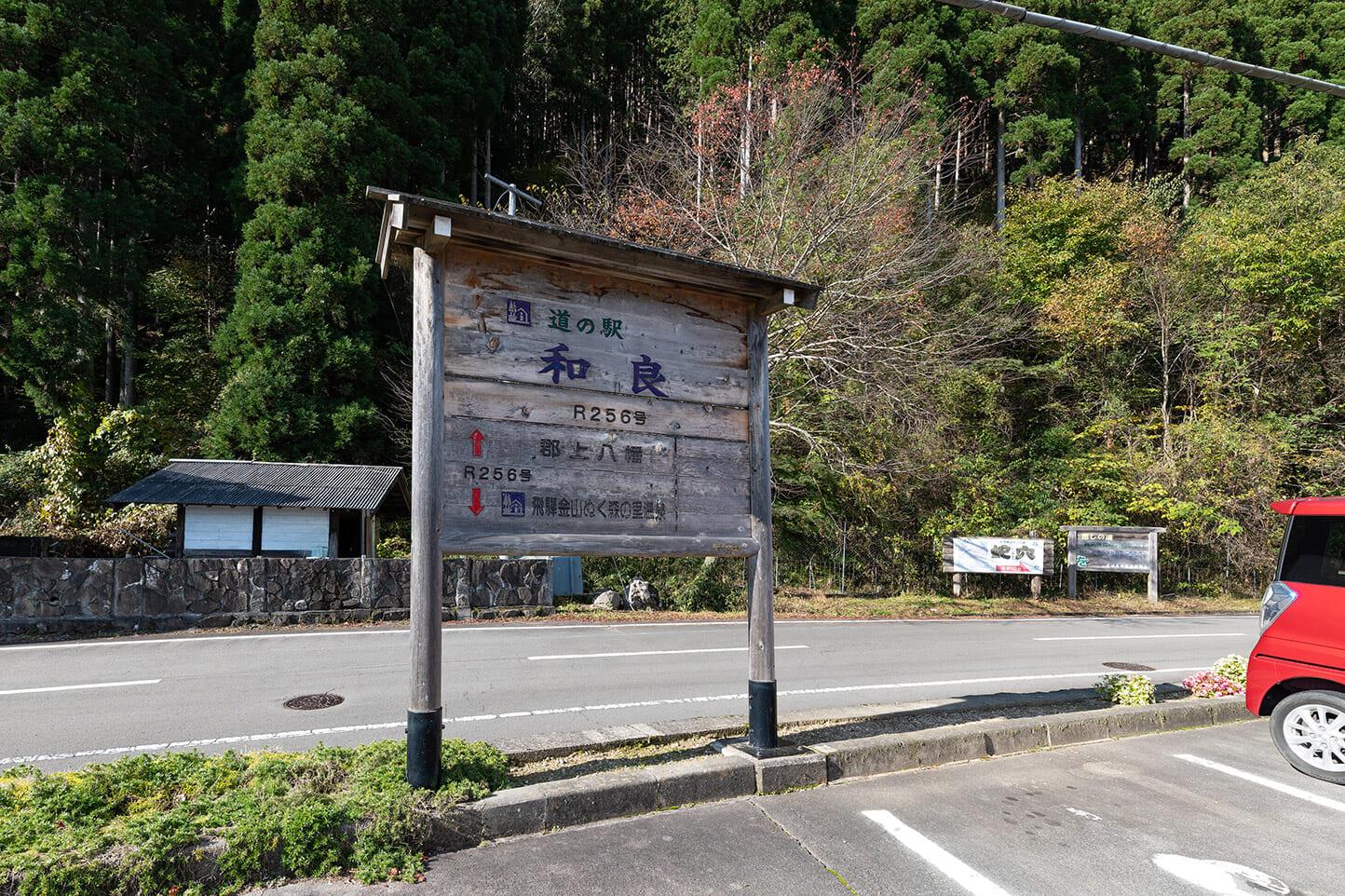 道の駅和良 スライダー画像2