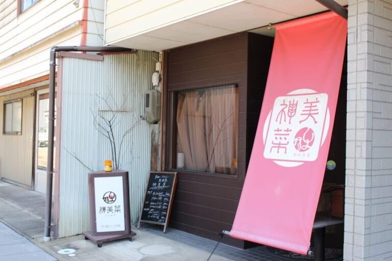 Bar スタイル居酒屋 神美菜