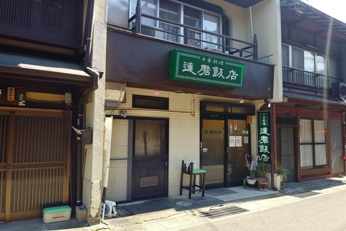 達磨飯店 スライダー画像1