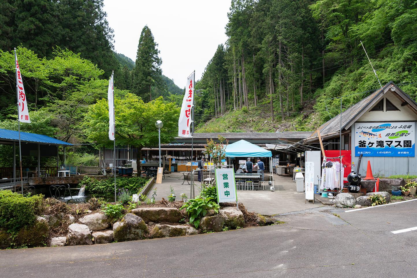 釜ケ滝ます園 スライダー画像1