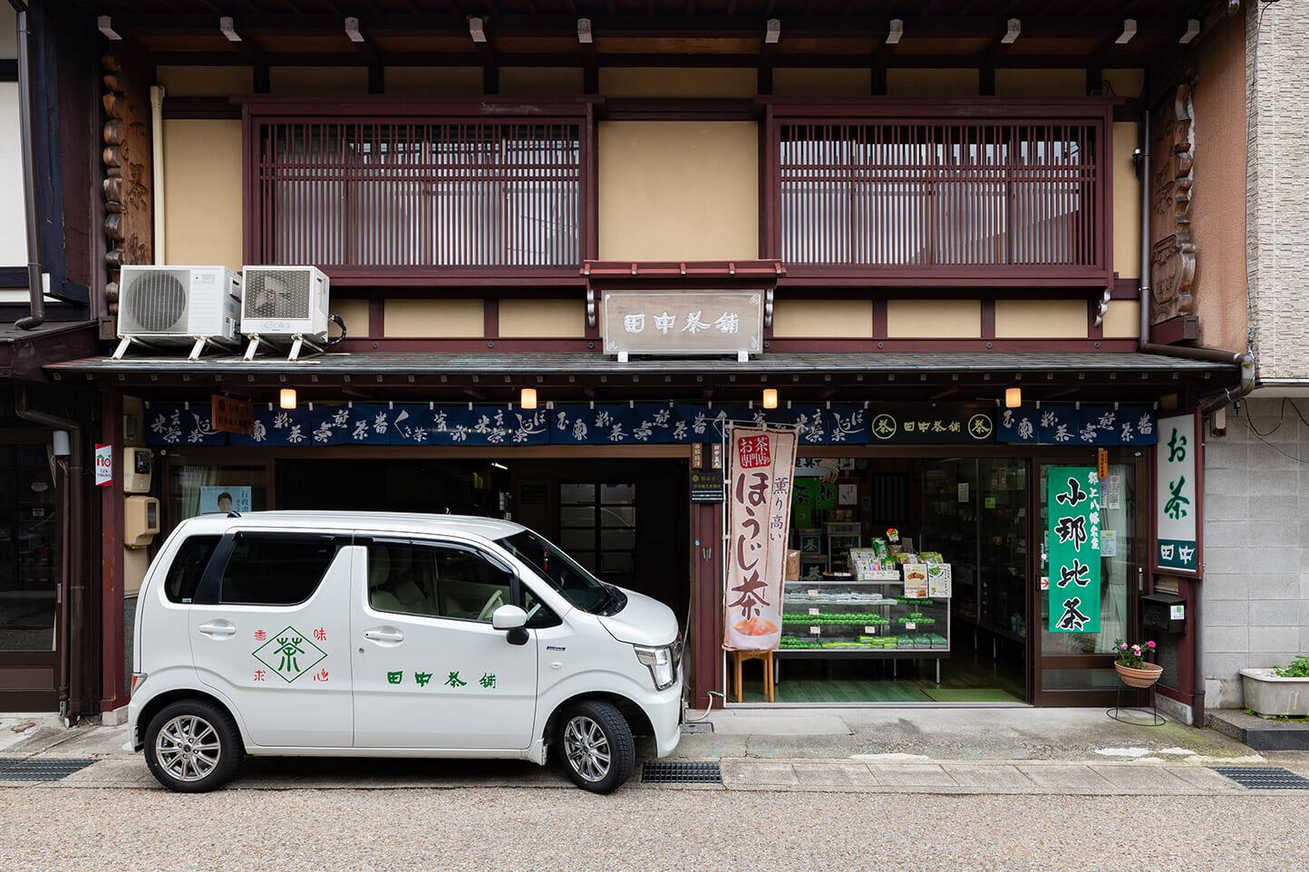 田中茶舗 スライダー画像1
