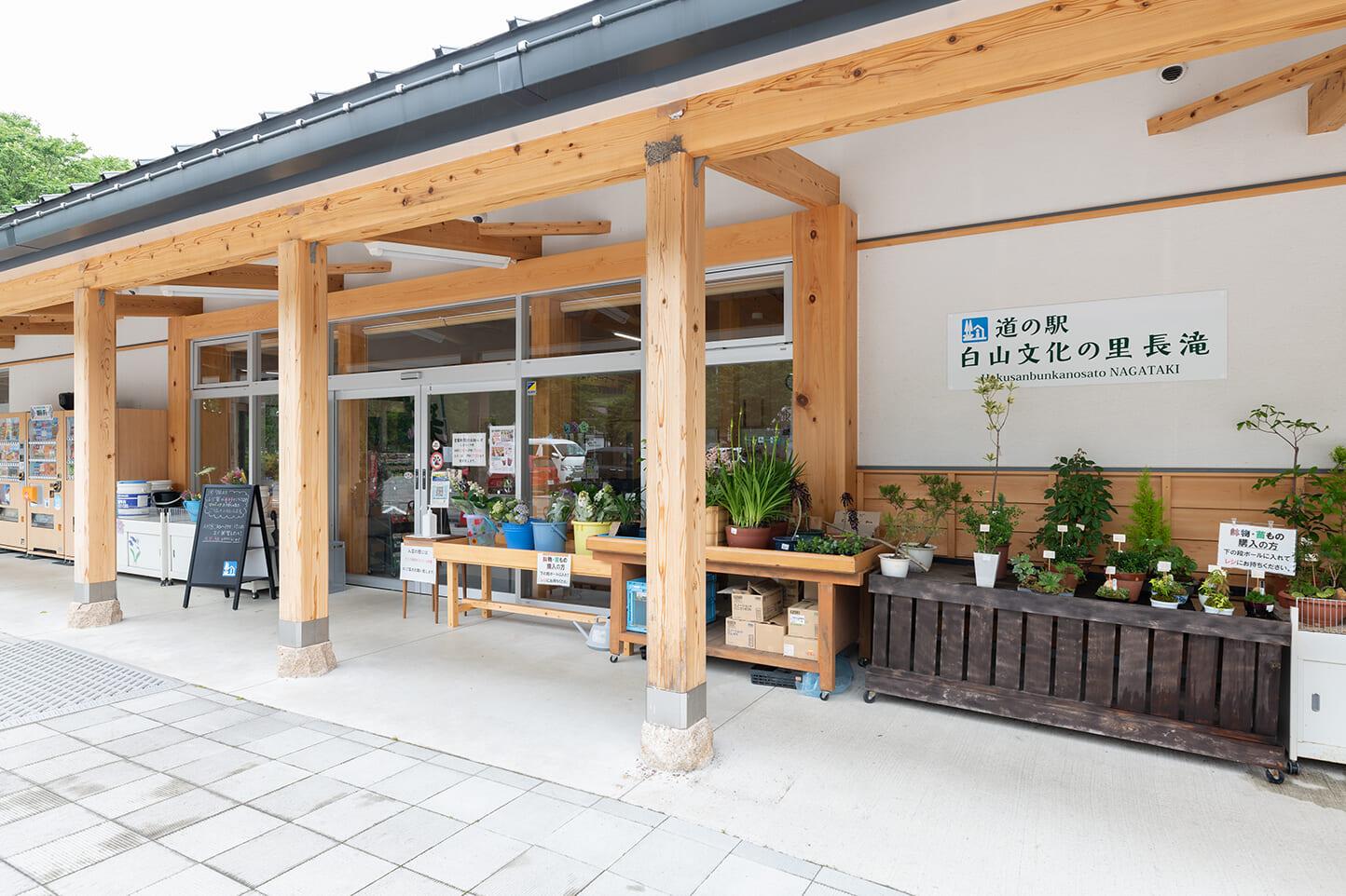 道の駅「白山文化の里長滝」 スライダー画像1