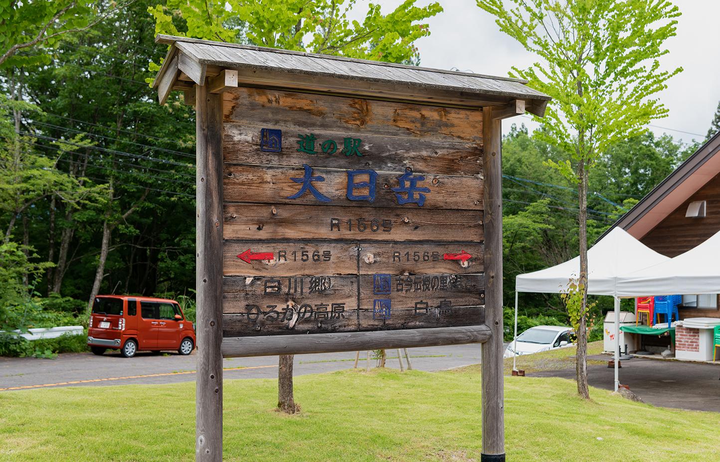 道の駅大日岳 スライダー画像2