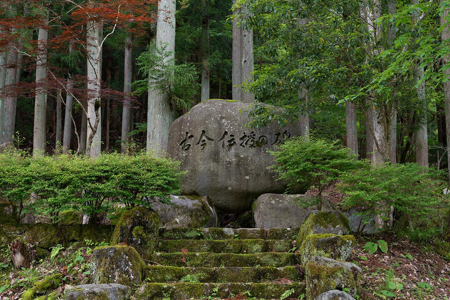 東氏館跡庭園(古今植物園) スライダー画像2