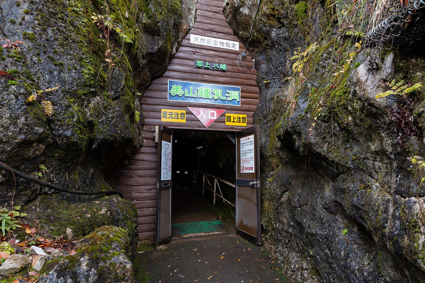 美山鍾乳洞 スライダー画像1