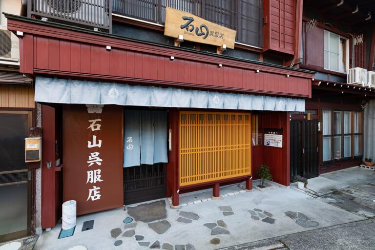 石山呉服店