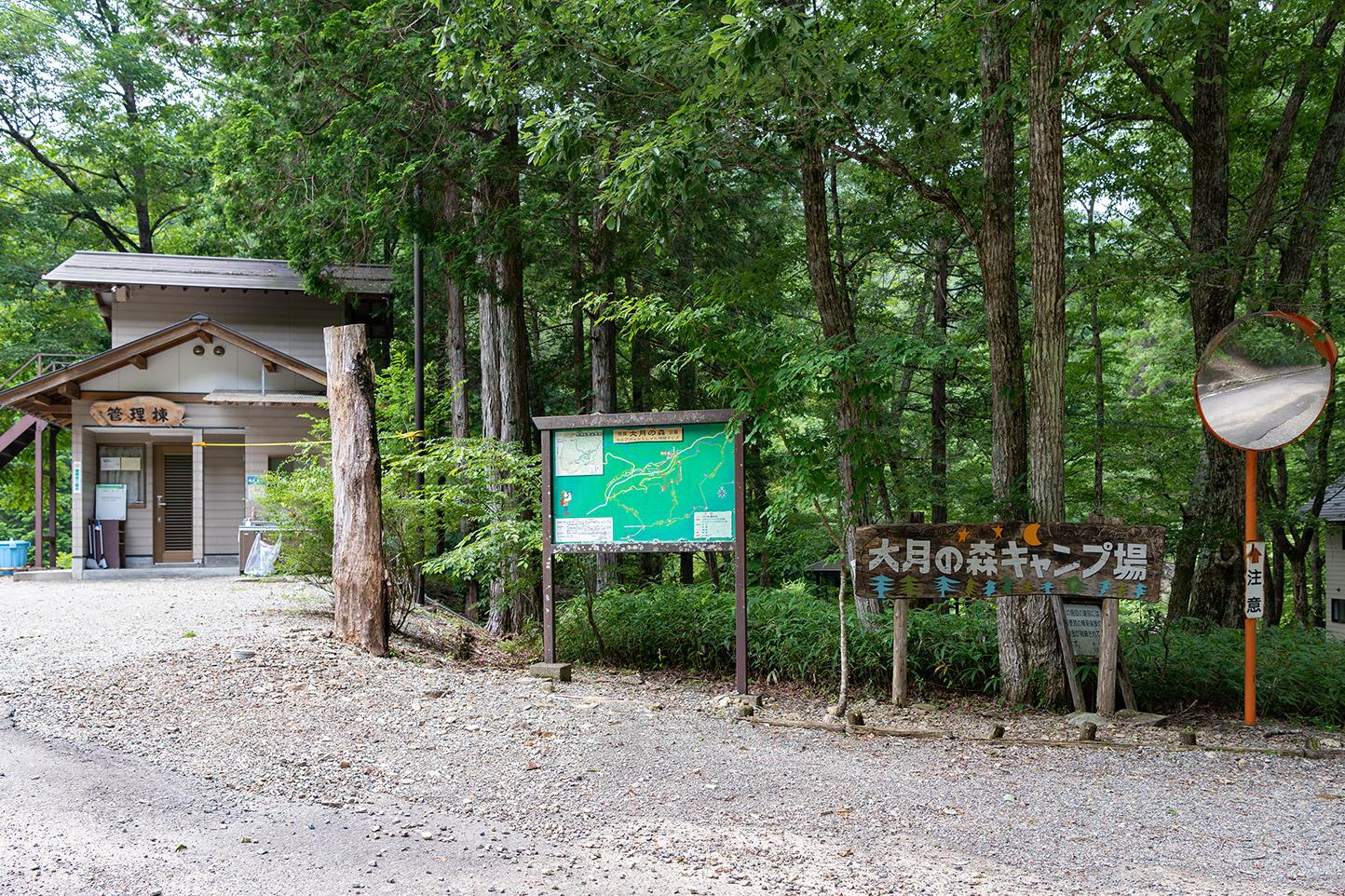 和良大月の森公園キャンプ場 スライダー画像1
