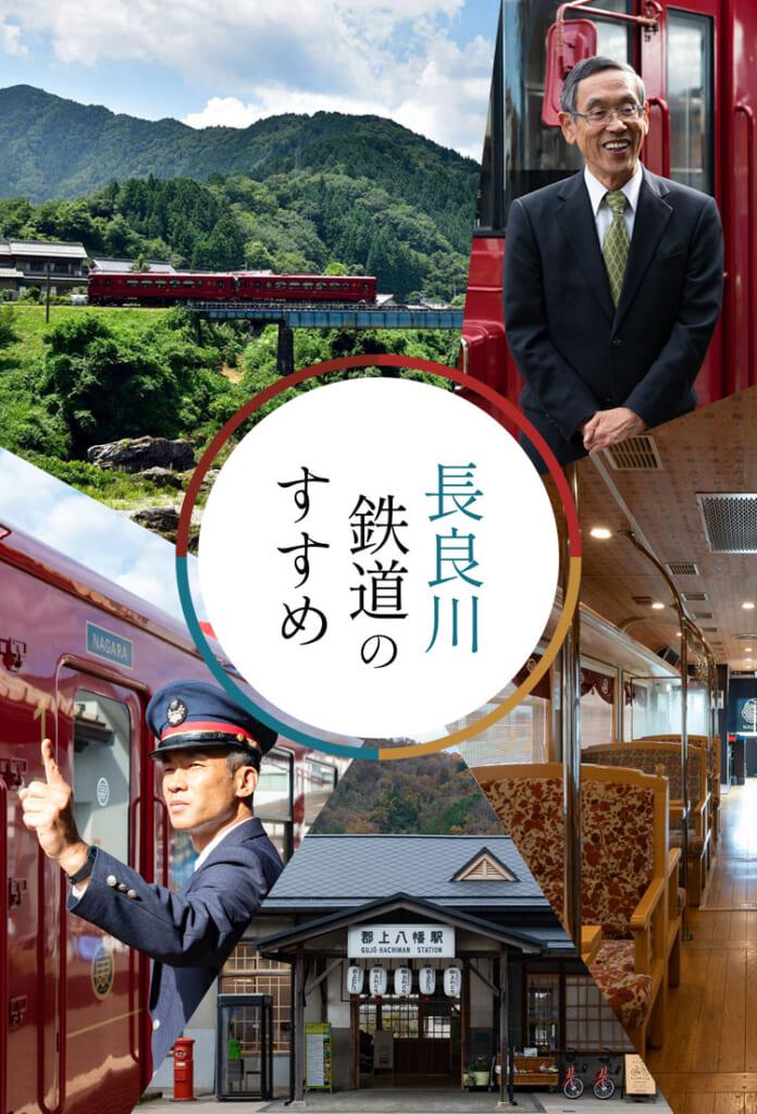 長良川鉄道のすすめ