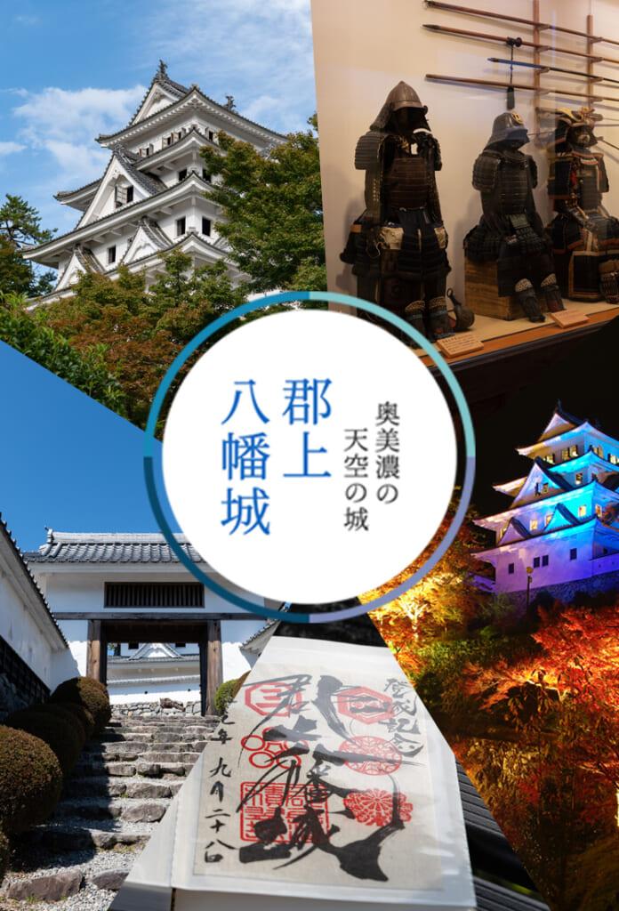 日本最古の木造再建城 奥美濃の天空の城「郡上八幡城」