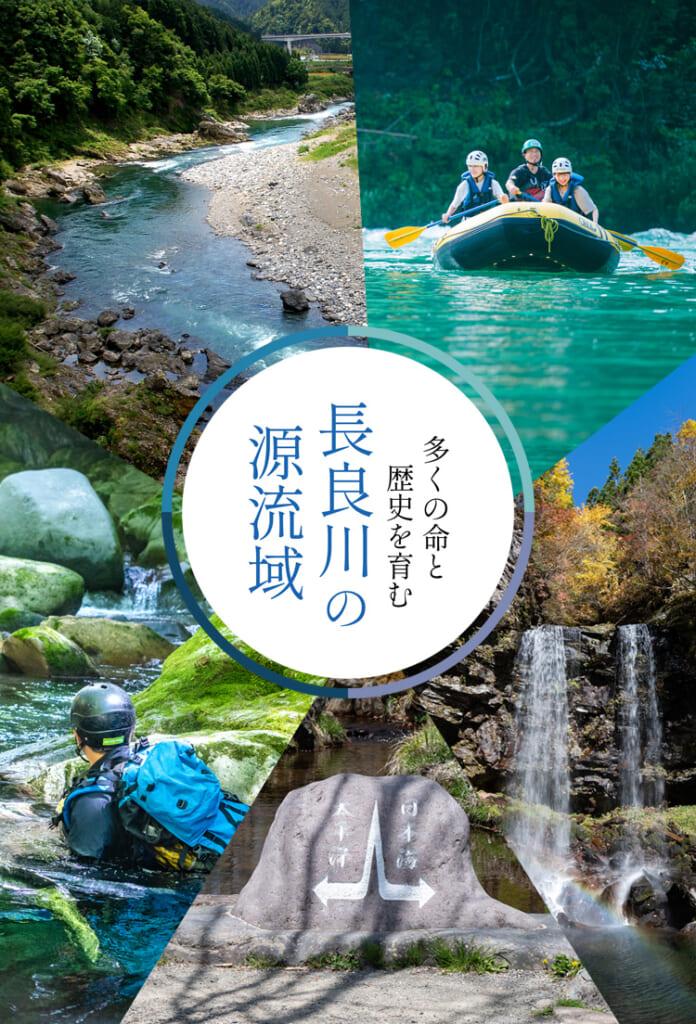 夫婦滝と長良川源流湧水 多くの命と歴史を育む「長良川」の源流域