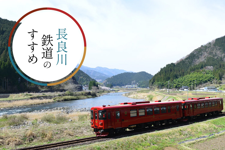 <M_006>長良川鉄道のすすめ