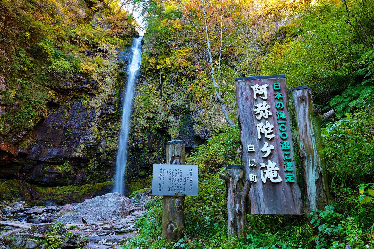 阿弥陀ヶ滝の紅葉 スライダー画像1