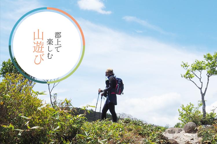 <M_012>郡上で楽しむ山遊び
