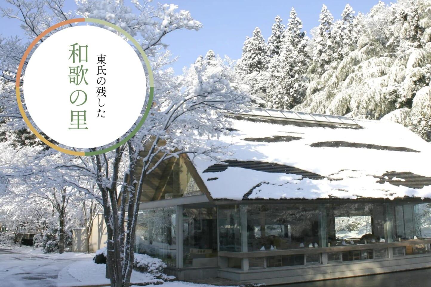 郡上の魅力 冬の特集を含む、4つの特集が新たにオープンしました!