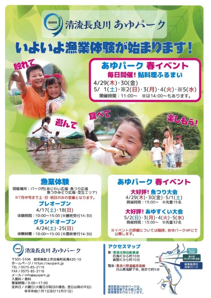 あゆパーク春イベント開催