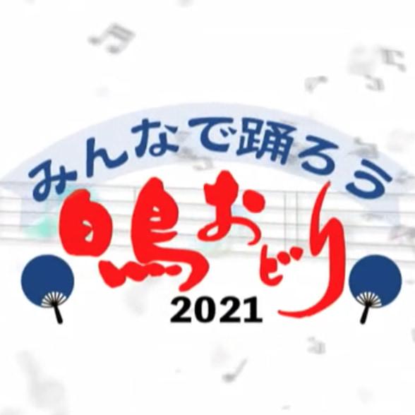 2021みんなで踊ろう白鳥おどり