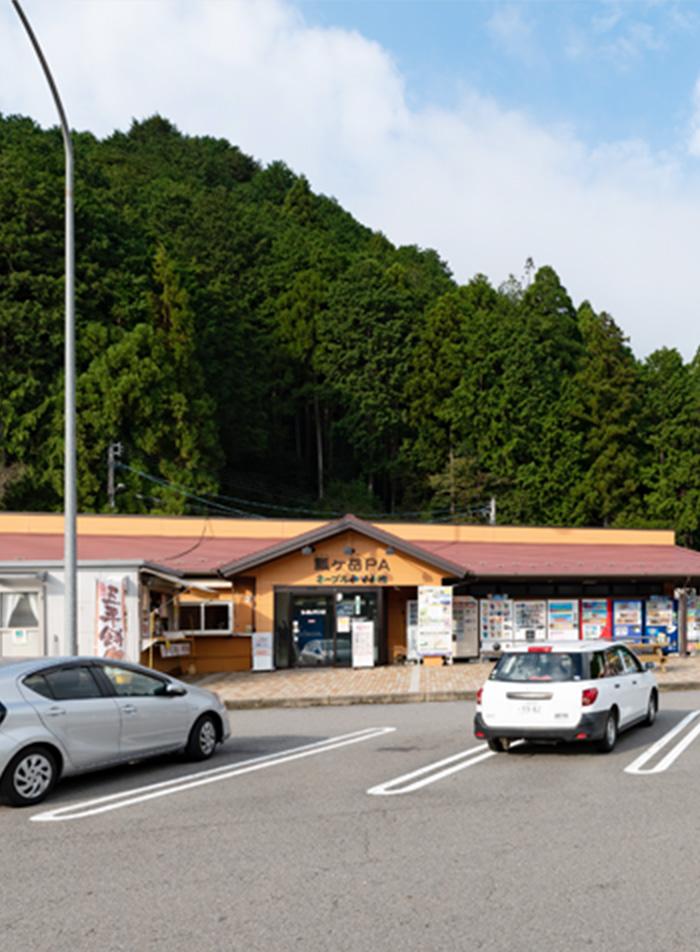 美並エリア 瓢ヶ岳(ふくべがたけ)PA