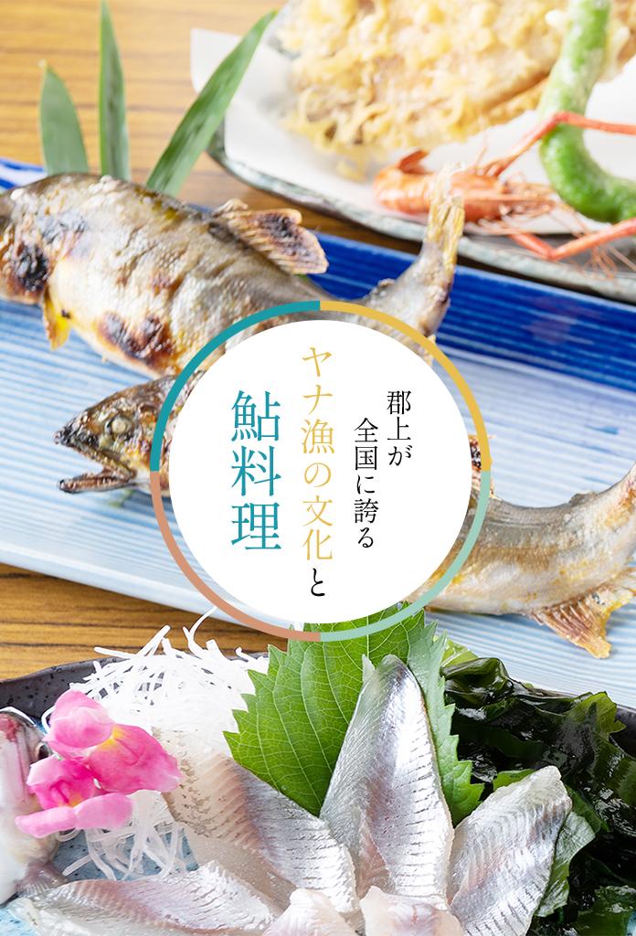 ヤナ漁の文化と鮎料理