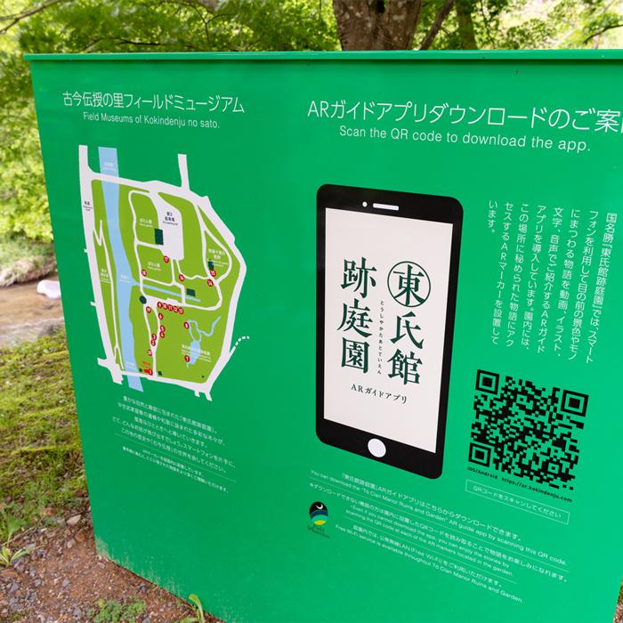 「AR」ガイドアプリで、東氏館跡庭園をもっと楽しむ