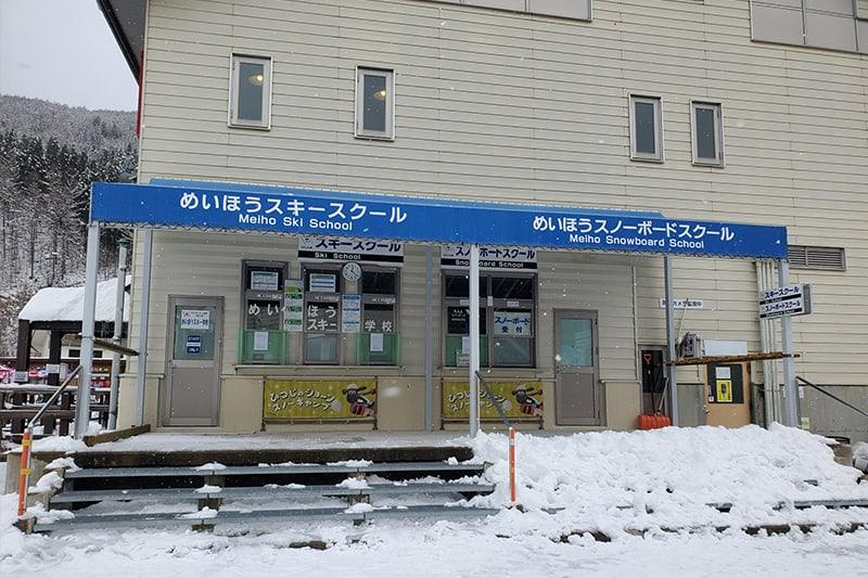 めいほうスキー学校02